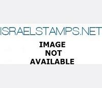 2018 To Jerusalem with Love Sheetlet
